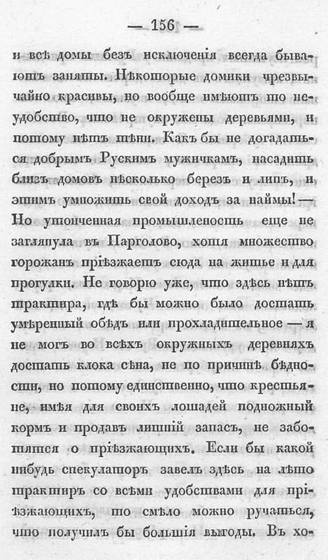 1830. Сочинения Фаддея Булгарина. - 2-е изд., испр. Ч. 1-12. - Ч. 11 156