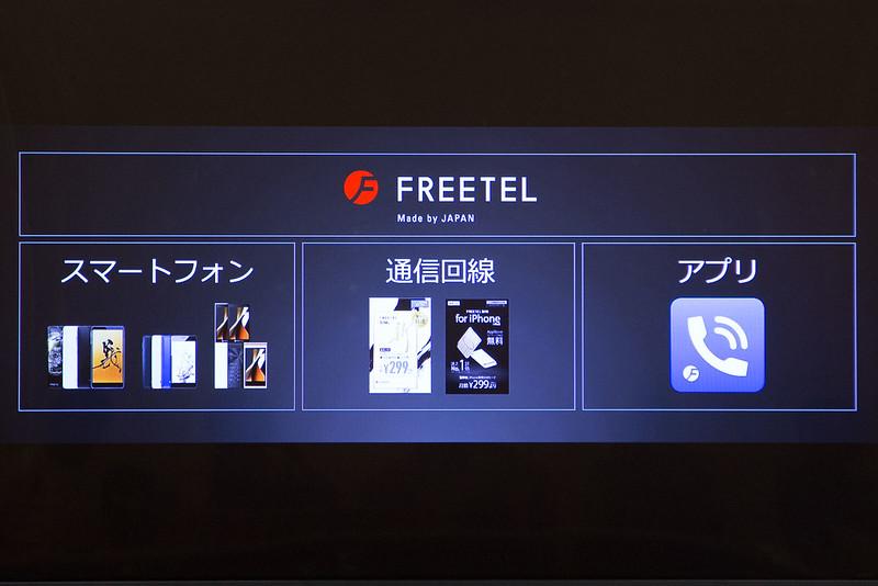 FREETEL_2016SS-4