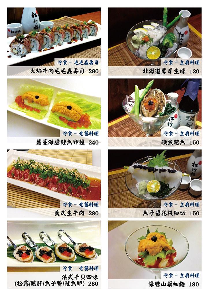 20160608萬華-狗一下居酒屋 (27)