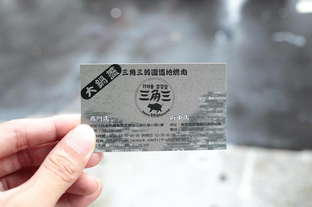 20160610萬華-三角三韓國烤肉 (36)