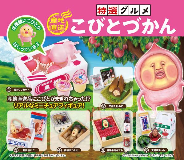 RE-MENT【産地直送 特選新鮮醜比頭】老闆!請問您想吃什麼?!