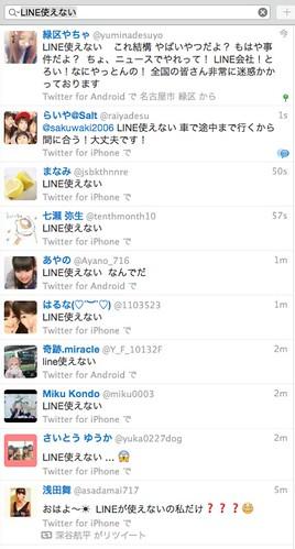 LINE使えない