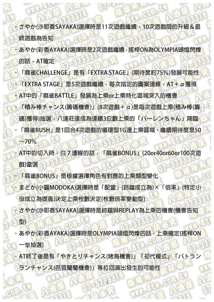 S0256麻雀物語3~役滿亂舞之究極大戰 中文版攻略_頁面_03