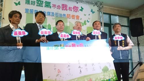 雲林縣長李進勇與中彰投嘉南等縣市首長,宣示將以「區域聯防」的方式處理PM2.5問題,但尚無提出做法與時間表。