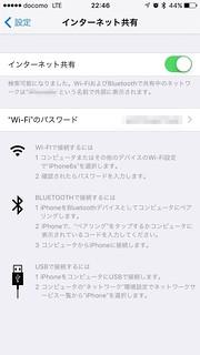 【MacBook】iPhoneのテザリングについて