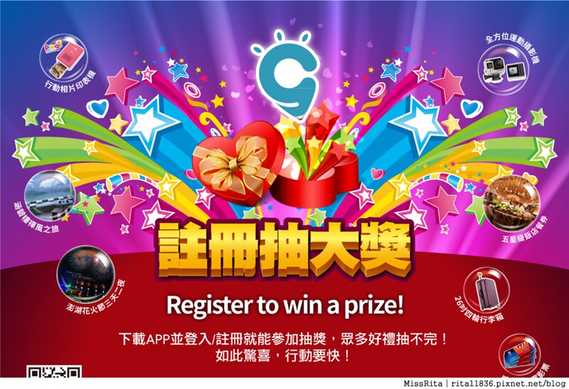 Smart Tourism Taiwan 台灣智慧觀光 app 手機旅遊 推薦旅遊appSTTLottery_01-33