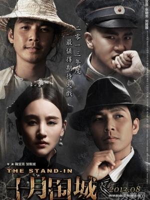 Thập Nguyệt Vi Hành - The Stand In (2013)