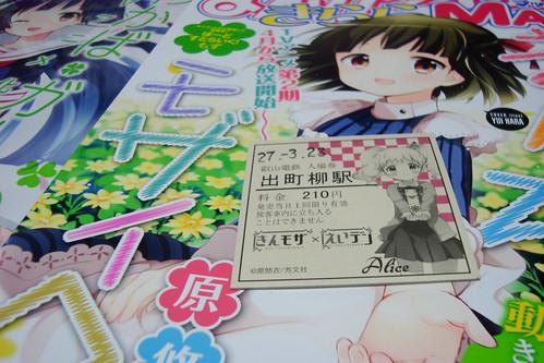 2015/03 叡山電車×きんいろモザイクきっぷ 入場券 #01