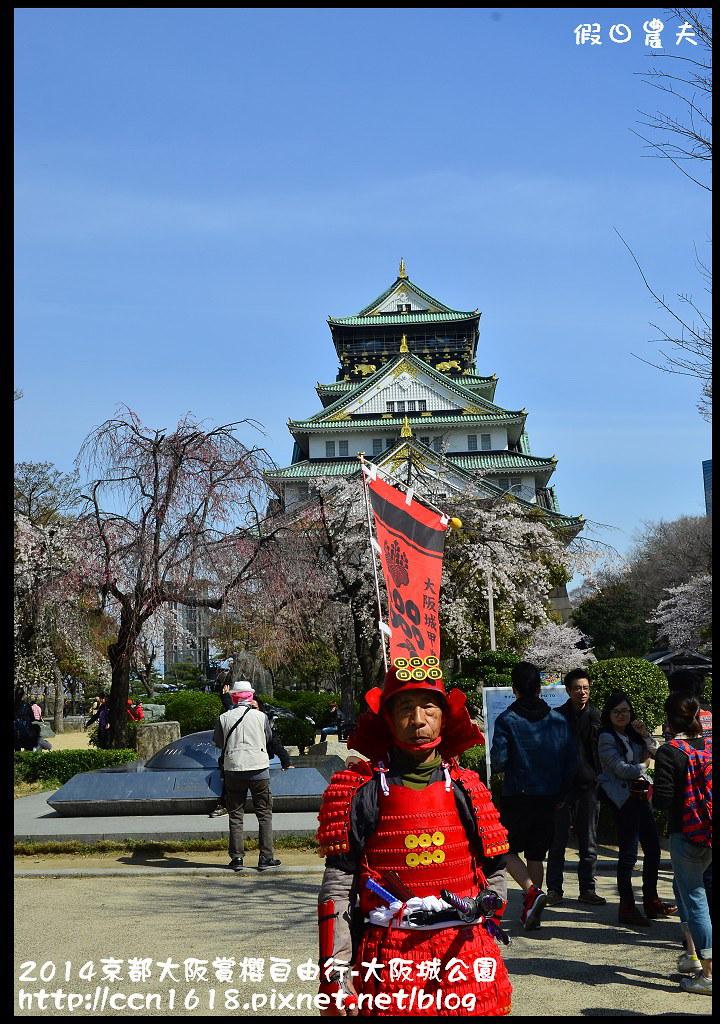 2014京都大阪賞櫻自由行-大阪城公園DSC_1817