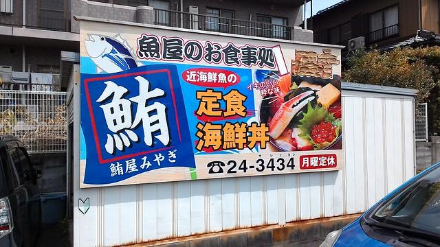 掛川で食べる海鮮丼