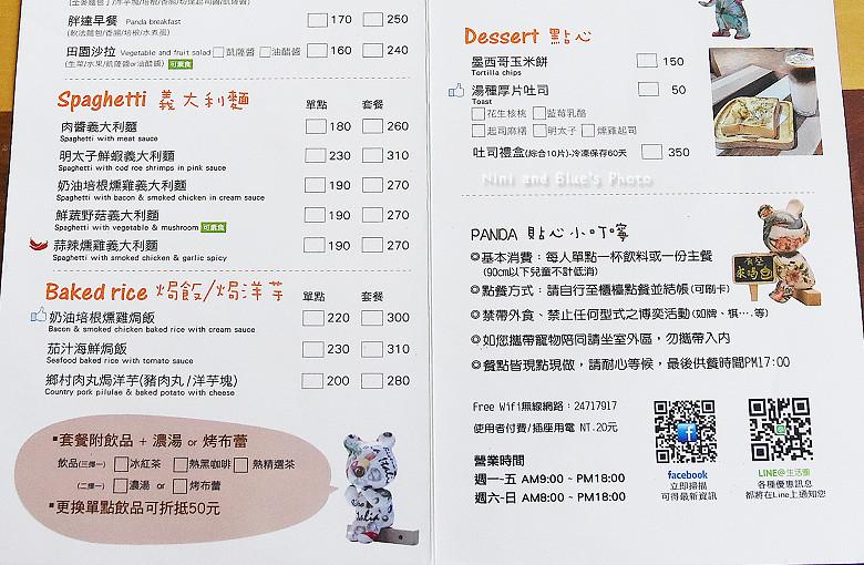 胖達咖啡菜單menu價位01