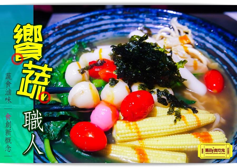 台中饗蔬職人0078