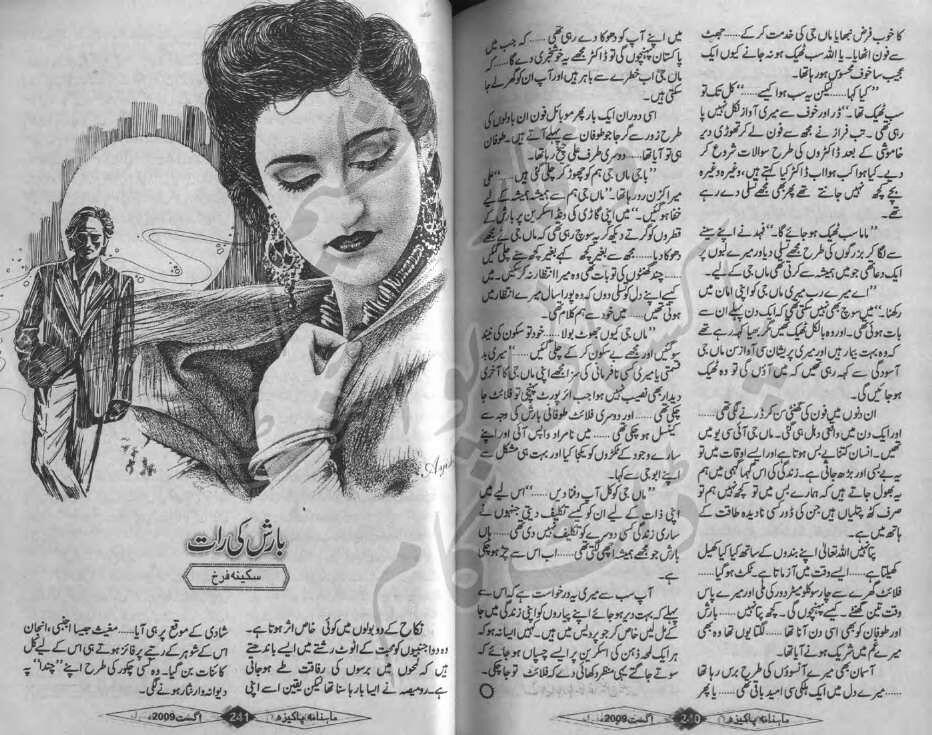 16872099459 7778871e15 b - Barish Ki Raat by Sakeena Farrukh