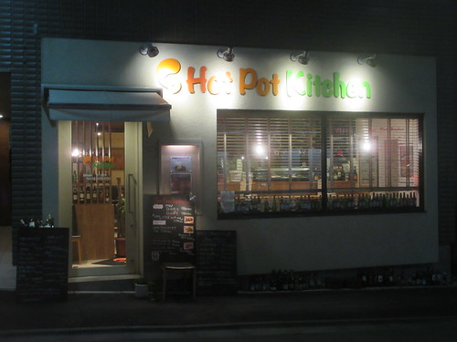 ホットポットキッチン(江古田)