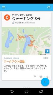 UP タイムライン アクティビティ by RunKeeper