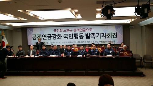 20150311_기자회견_연금행동_공적연금강화국민행동발족 (2)