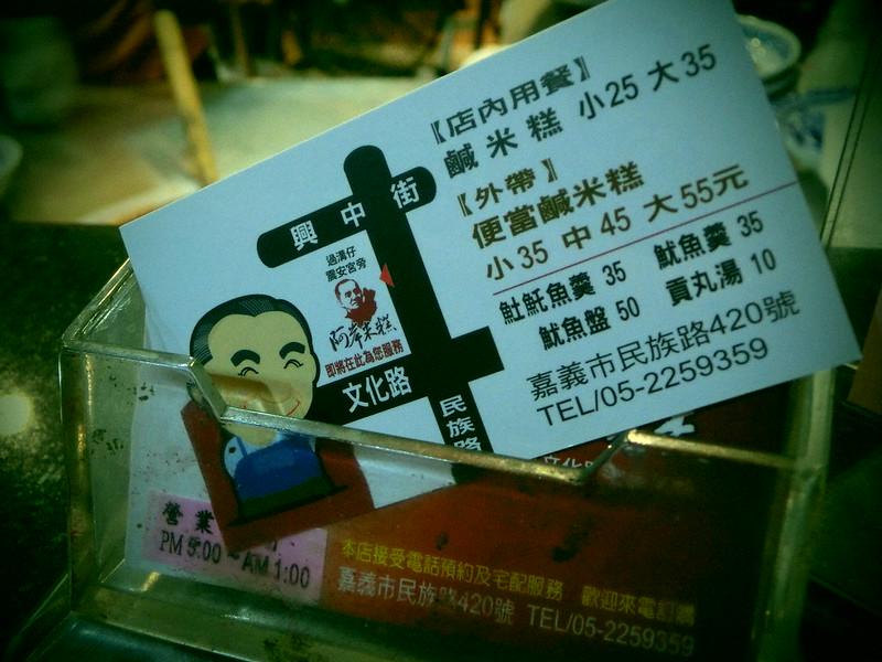 2014- 台灣TAIWMAN環島嘉義 (213)
