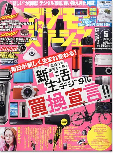 3月25日(水) デジモノステーション「文具王・高畑正幸のデジタル文具ラボ」に掲載!