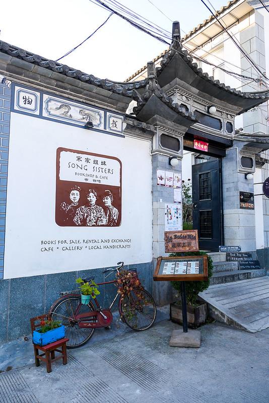 kunming_day5_3