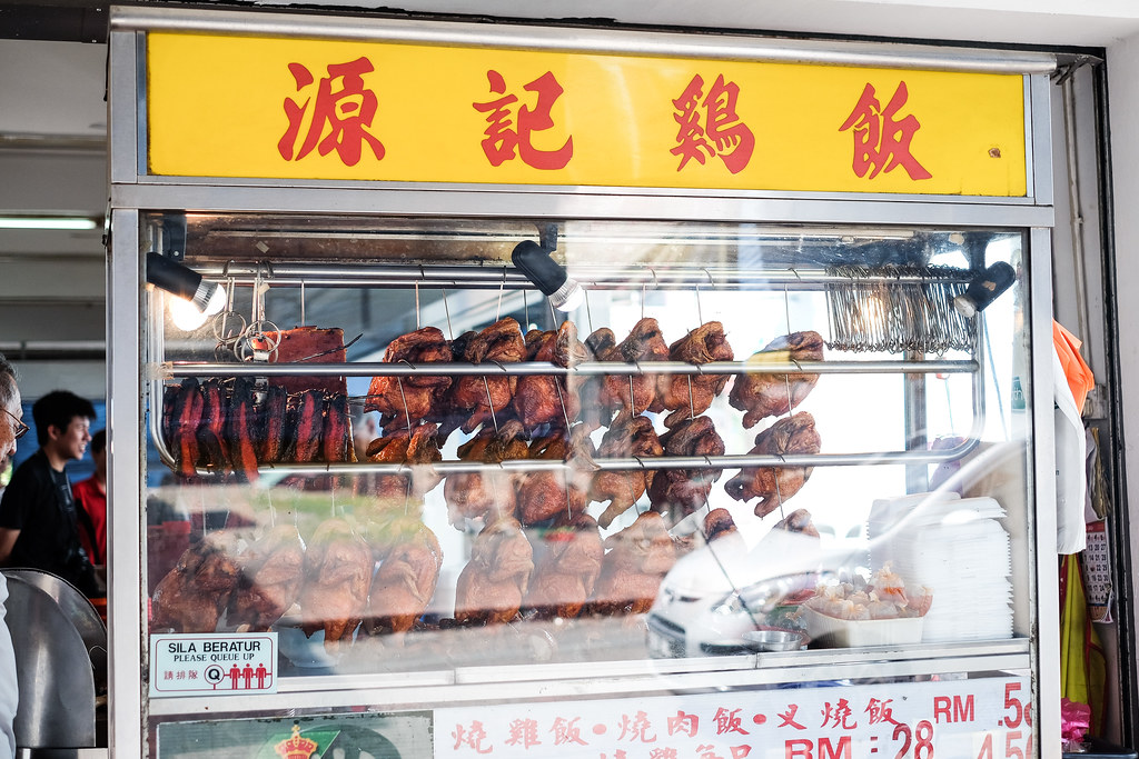 Yuen Kee Chicken Rice: Signboard