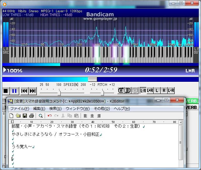 声の分析:倍音が基音を超えているとか横並びとか2