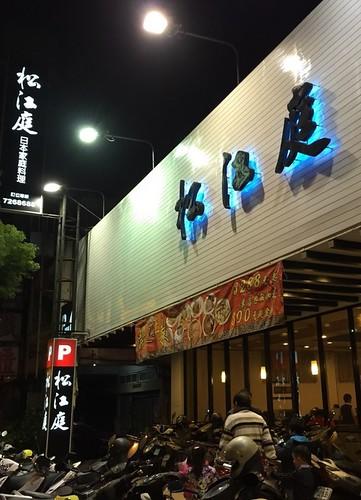 高雄松江庭吃到飽日本料理餐廳的寬敞環境與服務報導 (1-1)