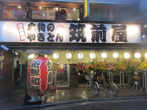 筑前屋(中村橋)