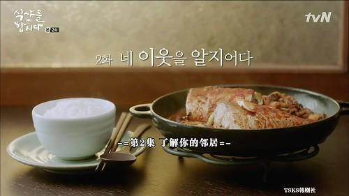 《一起吃飯吧》EP2