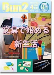 4月1日(水) 配布 Bun2連載「違いがわかる男の文具講座」掲載!