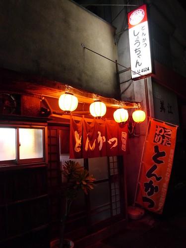 とんかつ しょうちゃん 東京都福生市 FUSSA TOKYO