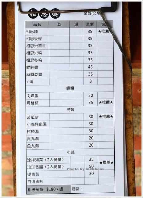 小琉球麵食-相思麵社區麵店回琉麵店阿對麵店017-DSC_9204
