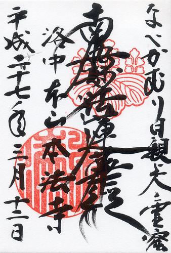 御朱印 御首題 南無妙法蓮華経/本法寺(Honpo-ji Temple / Kyoto City)