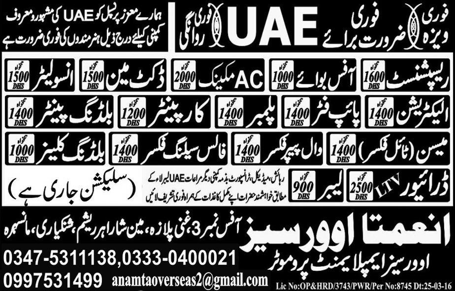 Urgently Required for UAE