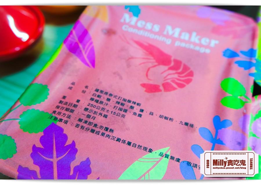 蝦攪和MessMaker冷凍鮮蝦料理0010