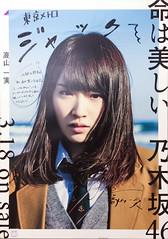 """Nogizaka46 11th Single """"Inochi wa Utsukushii"""" Promotional Poster at Sengawa Station: Takayama Kazumi"""