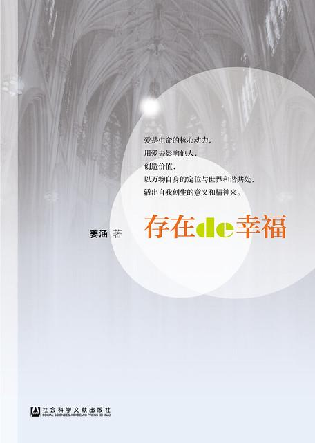 姜涵老師新書《存在de幸福》封面照