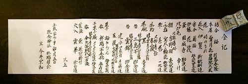 Asai's check No.1277 – この週末は、海遊館に、お茶会に、忙し忙し!^^;