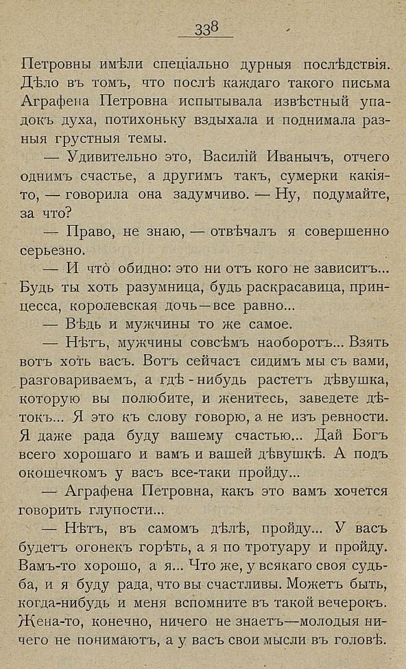 Черты из жизни Пепко 338 Письмо Пепко Аграфена