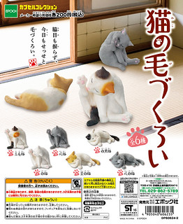 Epoch「貓的美容」又一款【貓奴必轉】逗趣之作! 猫の毛づくろい