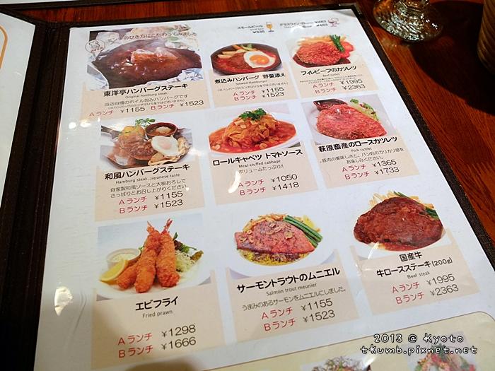 2013東洋亭6.jpg