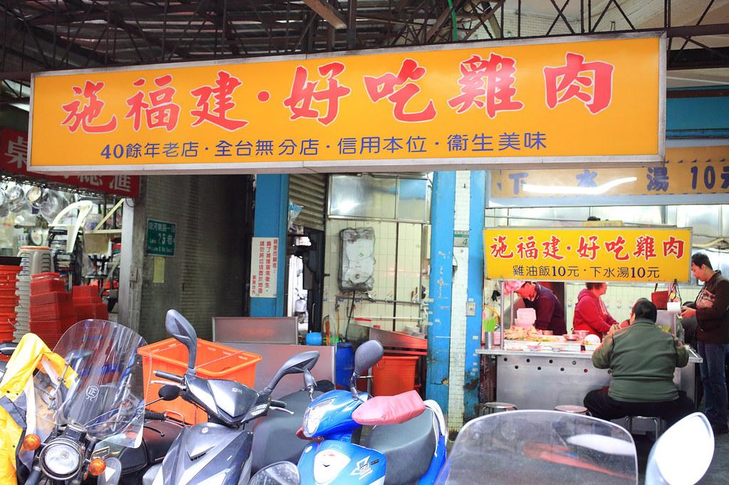 20150310-2萬華-施福建好吃雞肉飯 (1)