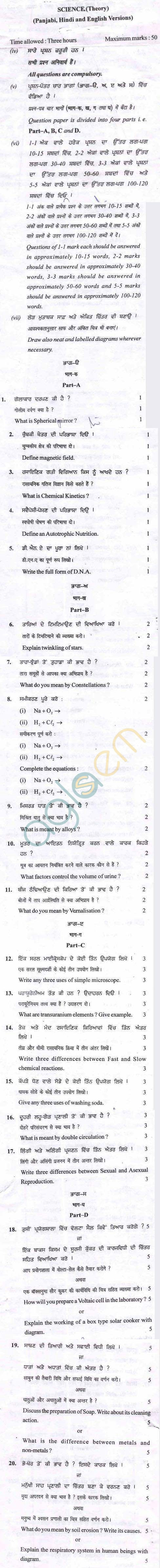 PSEB Sample Paper for Class 10 – Science Theory – AglaSem
