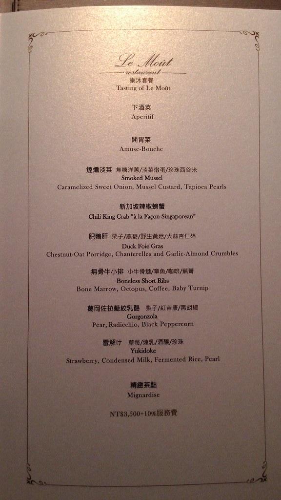 台中樂沐法式餐廳