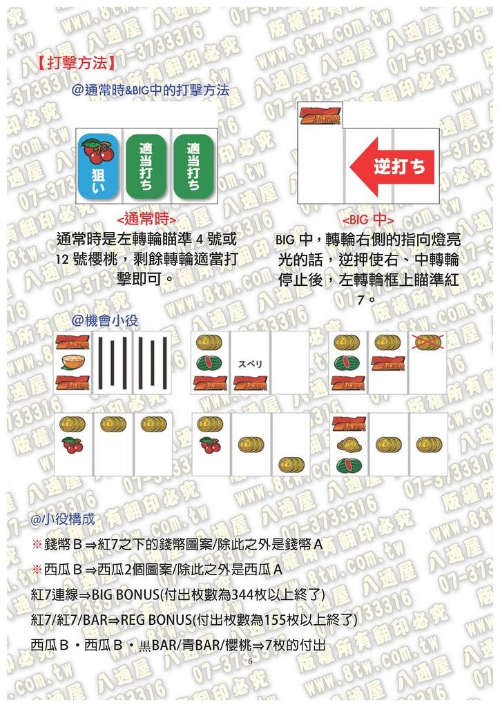 S0112SPECIAL JACKPOT(特別彩金) 中文版攻略_頁面_7