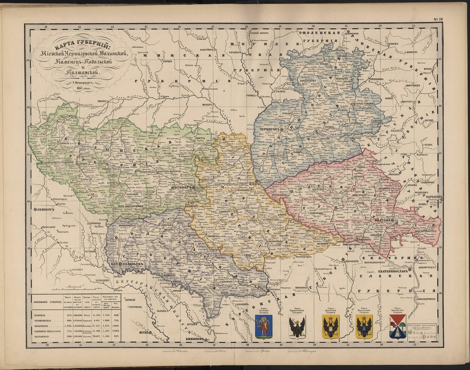 10. Карта губерний Киевской, Черниговской, Волынской, Каменец-Подольской и Полтавской.