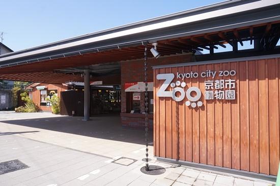 kyotozoo50