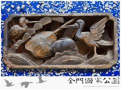 水頭蔡開盛、蔡開國宅第門廳格扇門頂板上鱟魚木雕-02