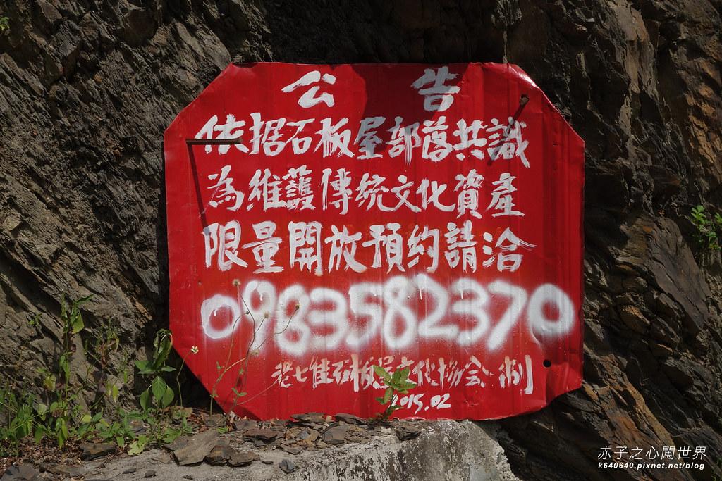屏東老七佳排灣族石板屋21