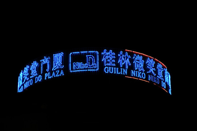 2009071917 - Guilin