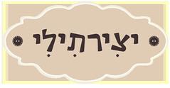 logo s png yeziratili